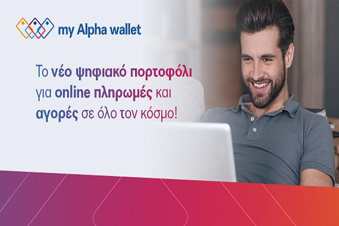 my Alpha wallet: Η Alpha Bank φέρνει το πιο εύκολο ψηφιακό πορτοφόλι