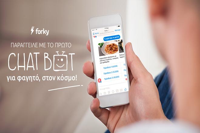 Forky: Τώρα μπορείτε να παραγγείλετε φαγητό μέσω του Facebook Messenger