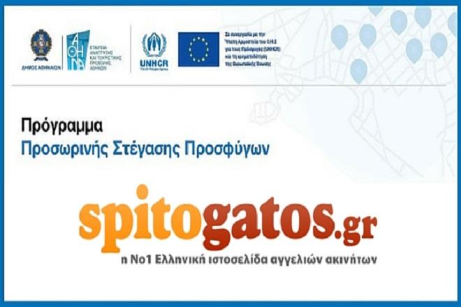 Ο Spitogatos.gr βοηθά τους πρόσφυγες να βρουν σπίτι στην Ελλάδα