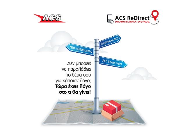 ACS ReDirect: Μια νέα υπηρεσία για τους πελάτες των e-shops