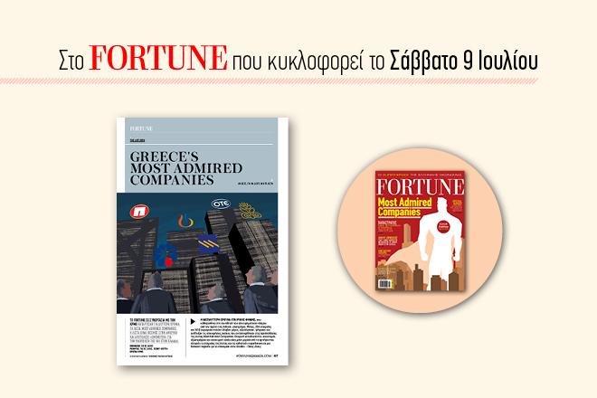 Στο νέο τεύχος του Fortune: Η μεγαλύτερη έρευνα εταιρικής φήμης επιστρέφει!