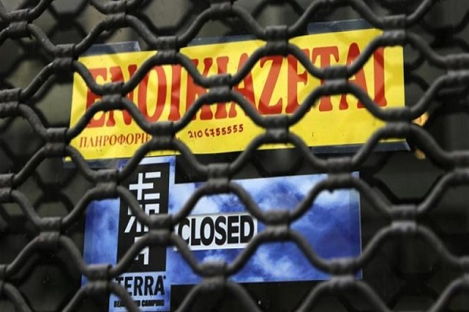 Τόσες επιχειρήσεις έκλεισαν ως το Μάιο του 2016