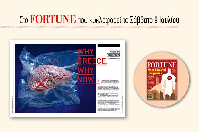 Διαβάστε στο νέο τεύχος του Fortune: Γιατί στην Ελλάδα και γιατί τώρα;