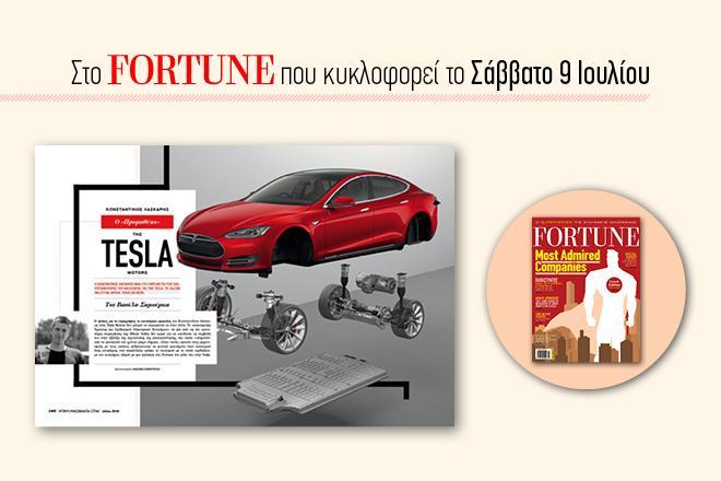 FORTUNE13-660x440_7