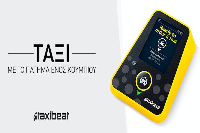 «Ταξί με ένα κουμπί» από την Taxibeat!