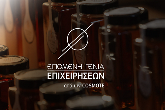 Eλληνικές οικογενειακές επιχειρήσεις που ξεχώρισαν στην «Επόμενη Γενιά Επιχειρήσεων» της Cosmote