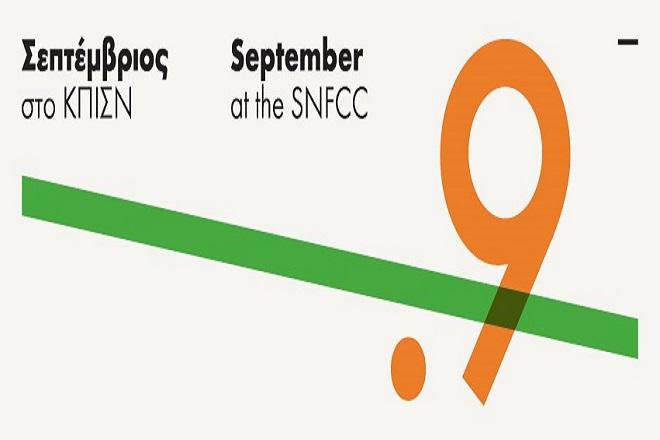 Όλα όσα θα γίνουν τον Σεπτέμβριο στο Κέντρο Πολιτισμού του Ιδρύματος Νιάρχος