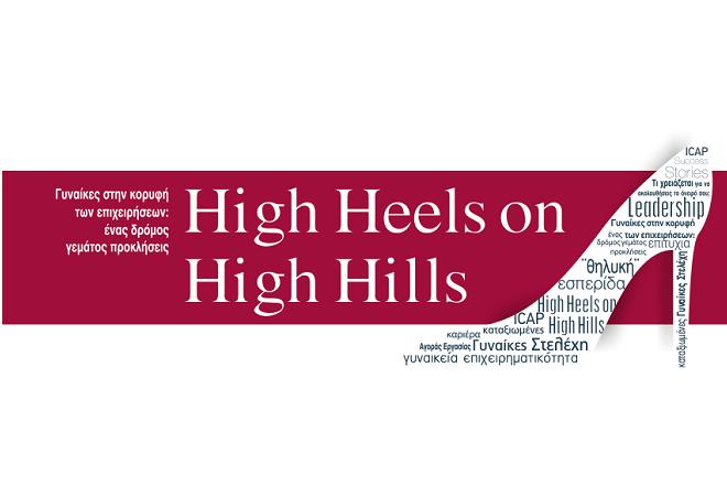 High Heels on High Hills: Οι γυναίκες επιχειρηματίες στο προσκήνιο!