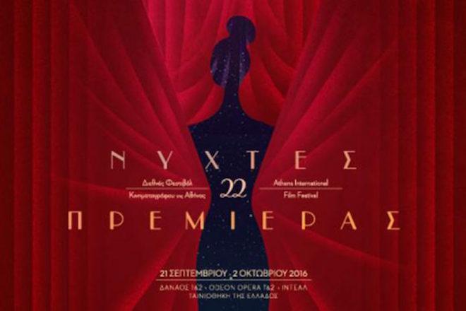 Σεπτέμβριος με Νύχτες Πρεμιέρας και 180 ταινίες!