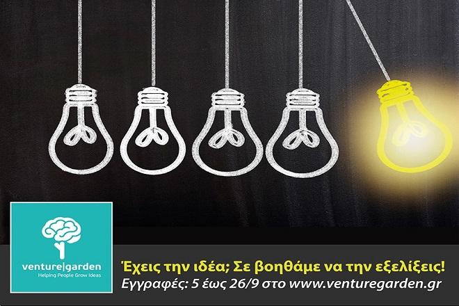 Θες να κάνεις πιο ανταγωνιστική την εταιρεία σου; Στο VentureGarden ξέρουν τον τρόπο