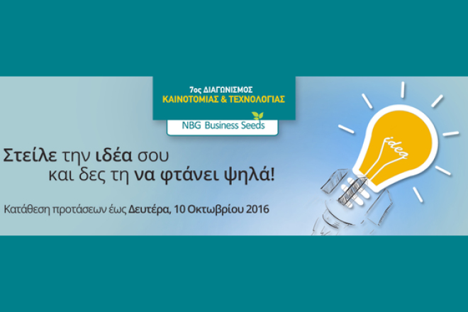 Η Εθνική Τράπεζα επιβραβεύει τις πιο πρωτότυπες τεχνολογικές ιδέες