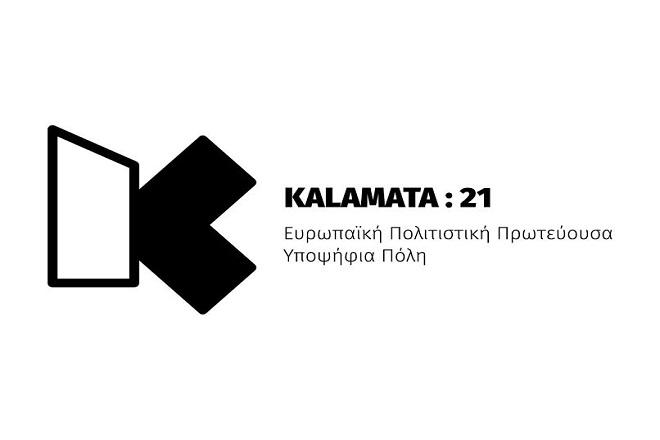 Η Καλαμάτα κατέθεσε το φάκελο υποψηφιότητας για Πολιτιστική Πρωτεύουσα 2021
