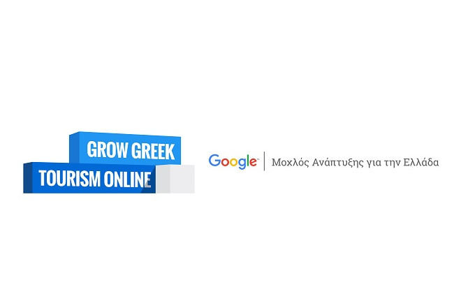 Η νέα δράση της Google για την ενίσχυση του ελληνικού τουρισμού