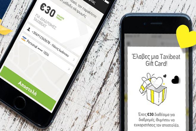 Κάντε δώρο στους φίλους σας δωρεάν διαδρομές με το Taxibeat