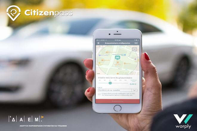 Τέλος στις κάρτες στάθμευσης στην Αθήνα – Τώρα θα πληρώνετε απ' το κινητό
