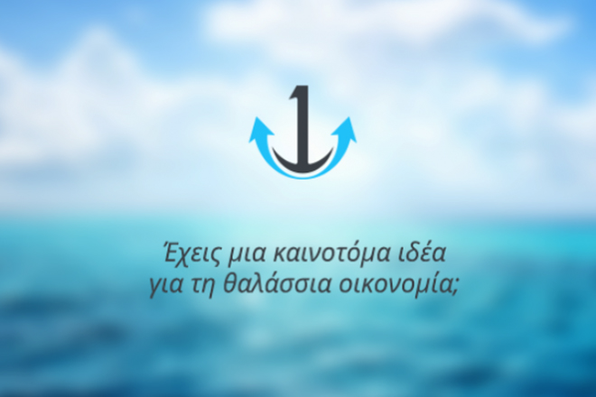 BlueGrowth: Μια ελληνική πρωτοβουλία στις καλύτερες του κόσμου