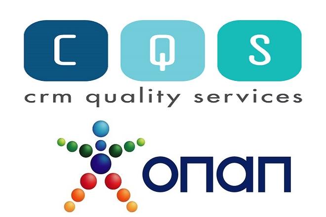 Συνεργασία της CQS με τον ΟΠΑΠ για τη καλύτερη εξυπηρέτηση των πελατών