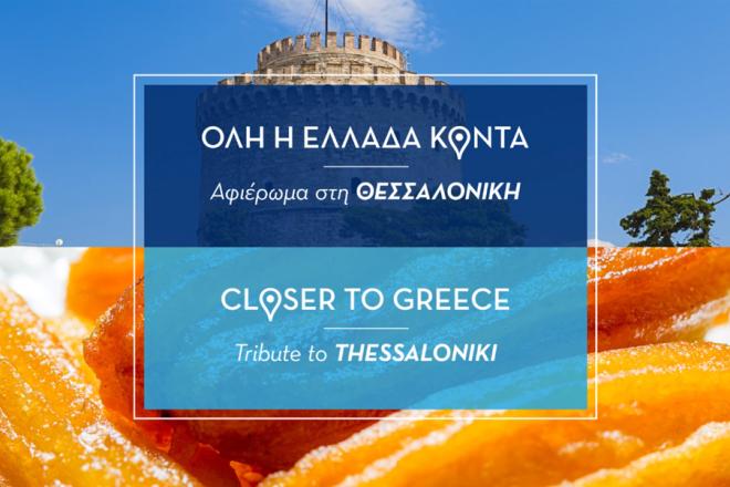 Η AEGEAN αφιερώνει όλο το Νοέμβριο στη Θεσσαλονίκη