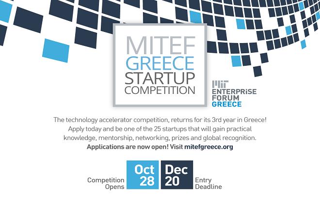 MITEF Greece Startup Competition 2016: Ο μεγάλος διαγωνισμός επιστρέφει για τρίτη χρονιά