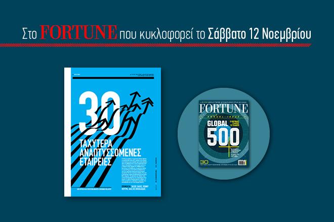 fortune14-660x440_6