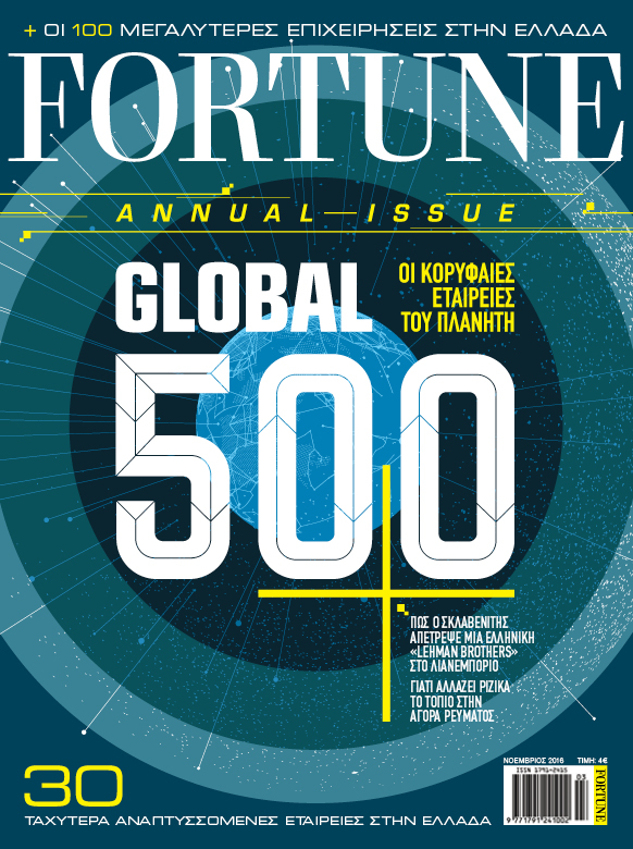 fortune_500_cover_final
