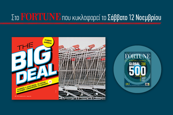 Στο νέο τεύχος του Fortune: Πώς ο Σκλαβενίτης απέτρεψε μια ελληνική «Lehman Brothers» στο λιανεμπόριο