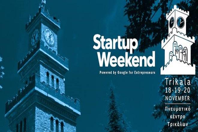 Το Startup Weekend πάει Τρίκαλα για πρώτη φορά
