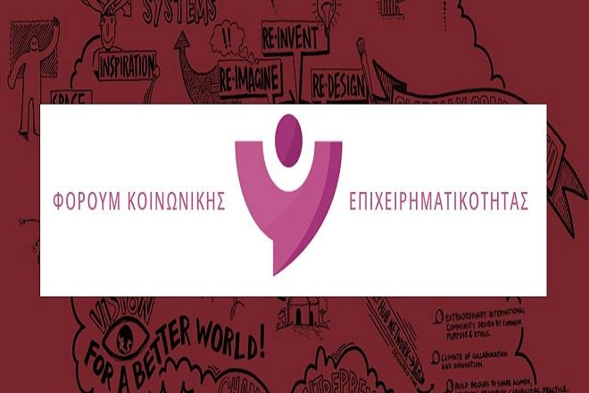 Ποιο είναι το μέλλον της κοινωνικής επιχειρηματικότητας στην Ελλάδα;
