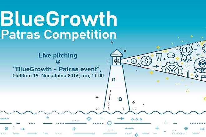 Έρχεται ο πρώτος διαγωνισμός καινοτομίας και επιχειρηματικότητας για την θαλάσσια οικονομία