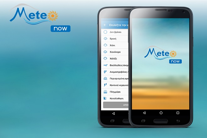 Με τη νέα εφαρμογή Μeteo Now θα είστε πάντα… «εντός καιρού»