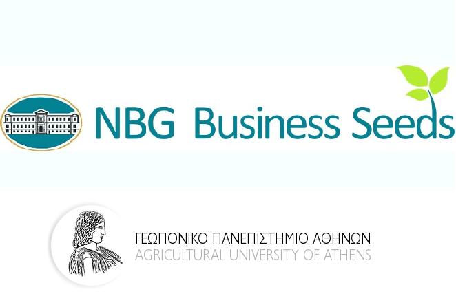 Συνεργασία του προγράμματος NBG Business Seeds της Εθνικής Τράπεζας με το Γεωπονικό Πανεπιστήμιο Αθηνών