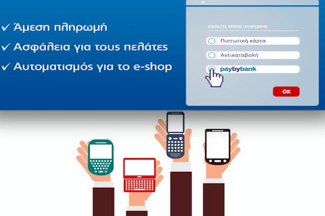 Paybybank: Η ηλεκτρονική τραπεζική πιο εύκολη από ποτέ