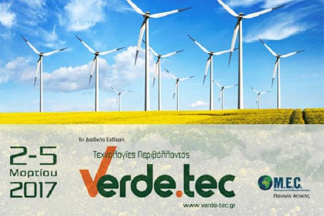 VERDE.TEC: ΚΕΔΕ – ΕΒΕΑ ενισχύουν το κύρος της «πράσινης» διεθνούς έκθεσης