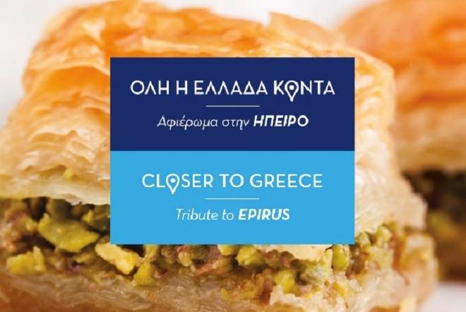 «Όλη η Ελλάδα κοντά»: Ένα γευστικό ταξίδι της Aegean στην Ήπειρο
