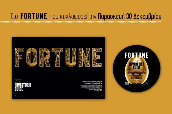 fortune15-660x440_3