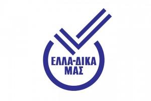 logo-elladika-mas-1