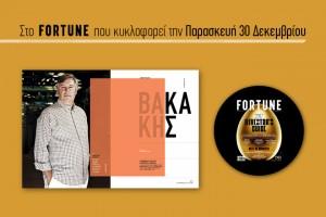fortune15-660x440_5