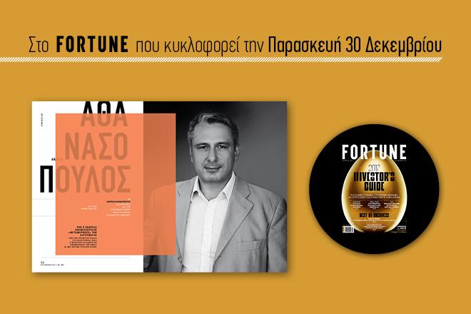Στο νέο τεύχος του Fortune: Ο μάνατζερ που άλλαξε θεαματικά την πορεία της Κωτσόβολος