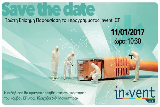 Invent ICT: Ένα πρόγραμμα επώασης καινοτόμων επιχειρηματικών σχημάτων