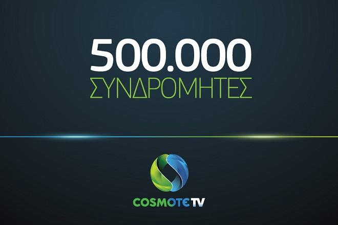 "COSMOTE TV: Η ""παρέα"" για περισσότερους από 500 χιλιάδες Έλληνες"