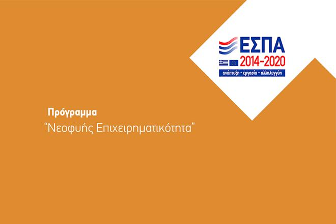 ΕΣΠΑ: Αυτά είναι τα αποτελέσματα της δράσης «Νεοφυής Επιχειρηματικότητα»
