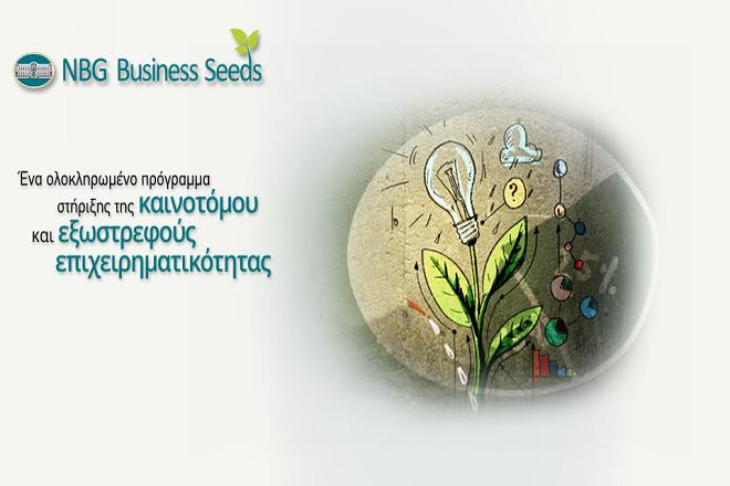 NBG Business Seeds: Το νέο «πρόσωπο» της Εθνικής Τράπεζας και το «στοίχημα» των startups