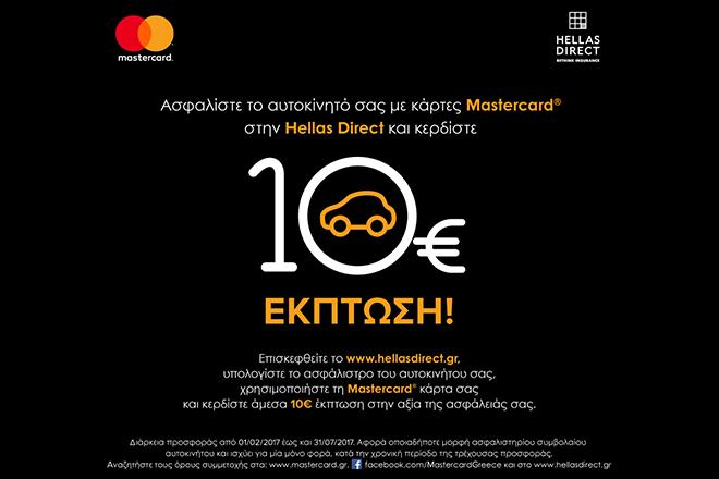 Έκπτωση για τους κατόχους Mastercard από την Hellas Direct