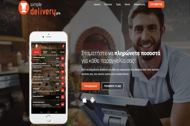SimpleDeliveryPro: Το σύστημα που έφερε την τεχνολογική εξέλιξη στο delivery