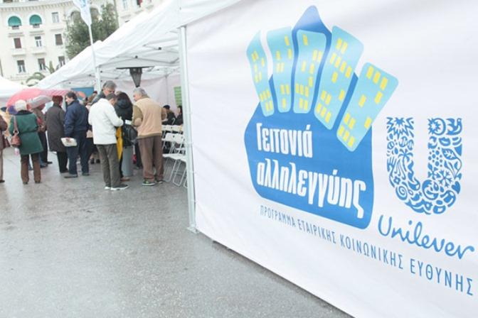 Unilever Hellas: Έμφαση σε προγράμματα που στηρίζουν όσους έχουν ανάγκη