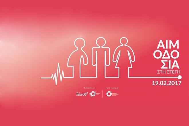 Γιορτή εθελοντισμού και αιμοδοσίας στη Στέγη – Μία μέρα προσφοράς για μικρούς και μεγάλους