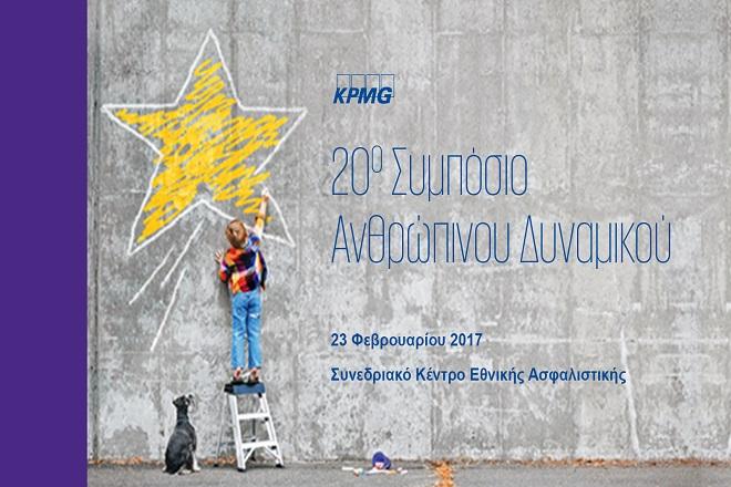 20ο Συμπόσιο Ανθρώπινου Δυναμικού της KPMG: «Γιορτή» αστεριών