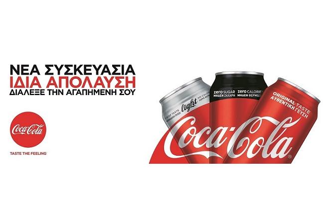 One Brand: Τα προϊόντα Coca-Cola ενώνονται κάτω από την ίδια «ομπρέλα»