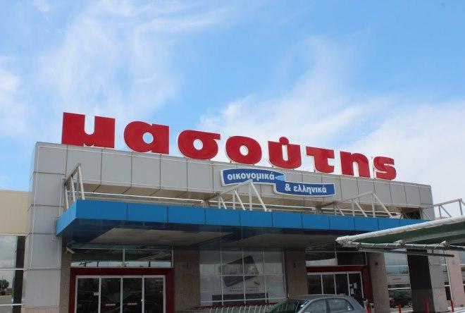 Μασούτης: Ανακοίνωσε και επίσημα την εξαγορά της Προμηθευτικής