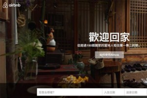 Insightrix_Communities_Airbnb_China_4